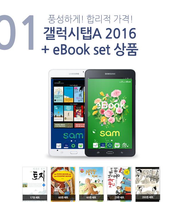 01 풍성하게! 합리적 가격!  갤럭시탭A 2016 + eBook set 상품
