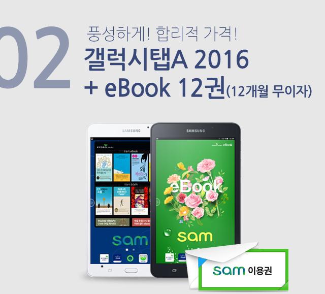 02 풍성하게! 합리적 가격!  갤럭시탭A 2016 + eBook 12권(12개월 무이자)
