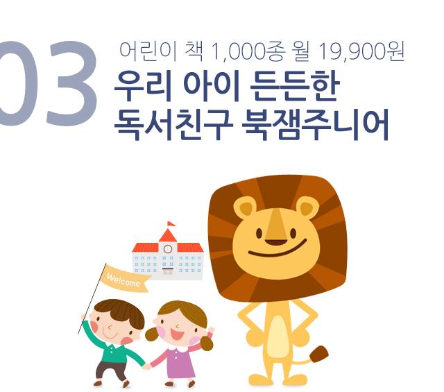 03 어린이 책 1,000종 월 19,900원 우리 아이 든든한 독서친구 북잼주니어