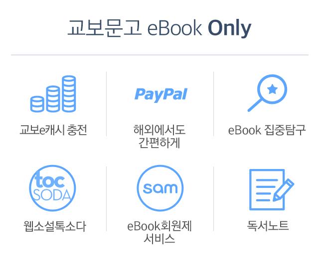 교보문고 eBook Only