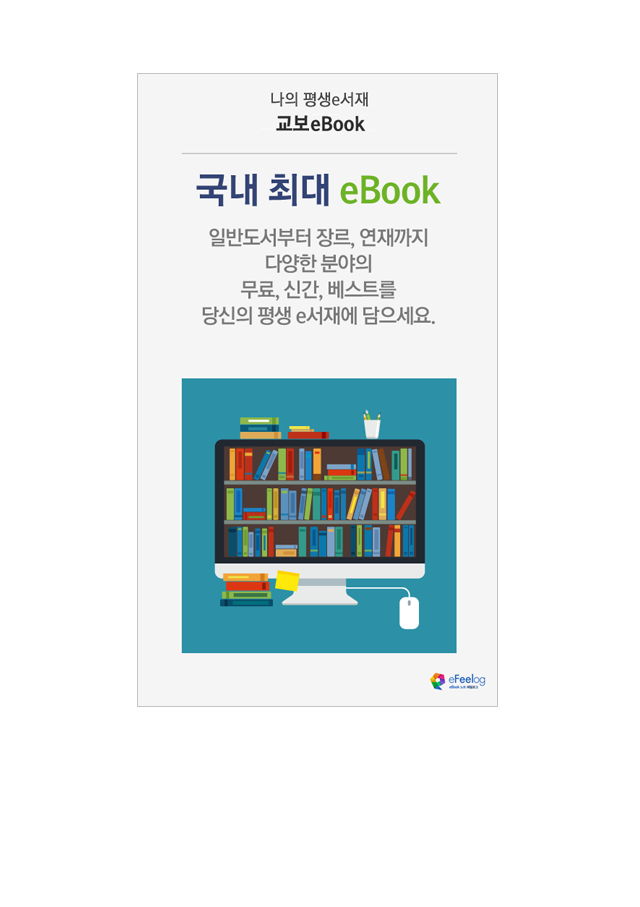 국내최대 eBook 일반도서부터 장르, 연재까지 다양한 분야의 무료, 신간, 베스트를 당신의 평생 e서재에 담으세요.