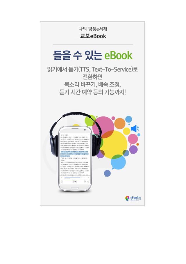 들을 수 있는 eBook 읽기에서 듣기(TTS, Text-To-Service)로 전환하면 목소리 바꾸기, 배속 조정, 듣기 시간 예약 등의 기능까지!