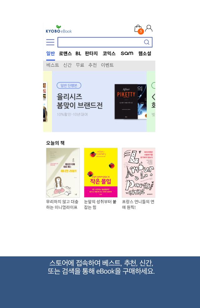 스토어에 접속하여 베스트, 추천, 신간, 또는 검색을 통해 eBook을 구매하세요.