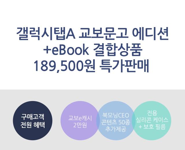 eBook+ 윈터세일갤럭시탭A 교보문고 에디션 + eBook 결합상품 181,800원 특가판매