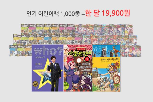인기 어린이책 1,000종 = 한 달 19,900원