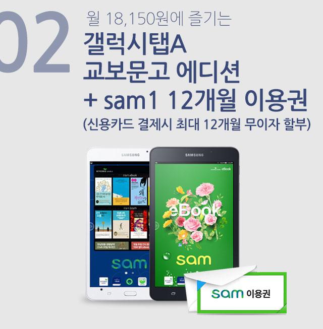 02 월 18,150원에 즐기는 갤럭시탭A 교보문고 에디션 + sam1 12개월 이용권  (12개월 무이자)