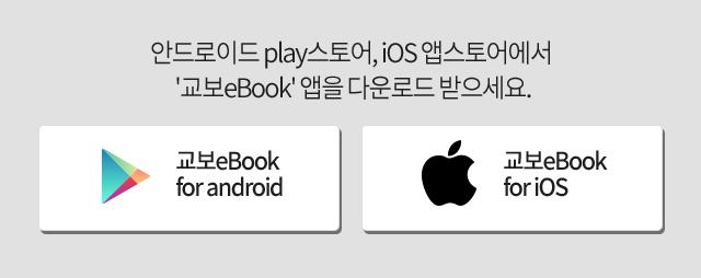 안드로이드 play스토어, iOS 앱스토어에서 '교보eBook' 앱을 다운로드 받으세요.