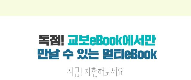 독점! 교보eBook에서만 만날 수 있는 멀티eBook 지금! 체험해보세요