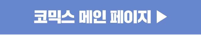 코믹스 메인 페이지
