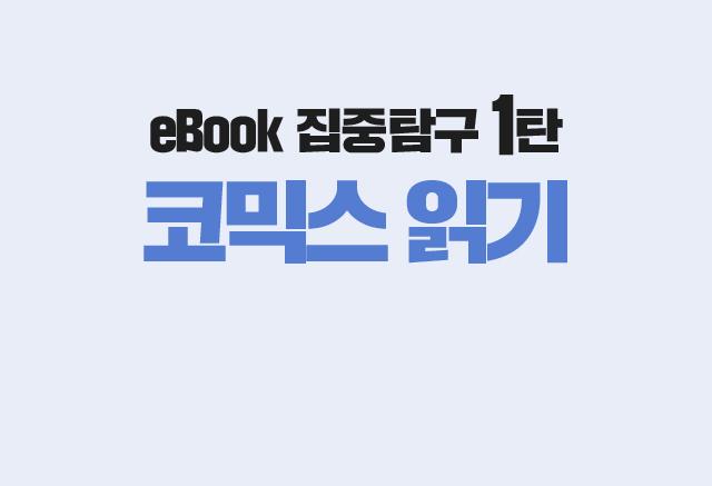 이벤트기간 : 2017.07.03 ~ 2017.07.31 eBook 집중탐구 1탄 코믹스 읽기