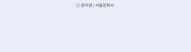 ⓒ 윤미경 / 서울문화사