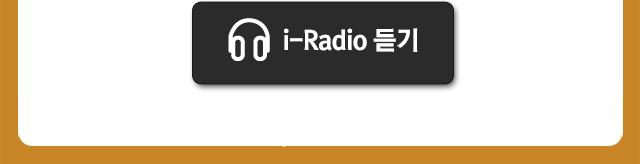 i-Radio 듣기