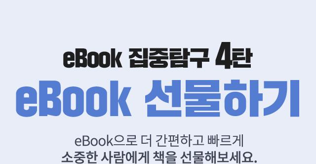 이벤트기간 : 2017.09.01 ~ 2017.09.30 eBook 집중탐구 3탄 TTS로 책 듣기 손가락도 꼼짝하기 싫을 땐 eBook을 읽어주는 TTS를 사용하세요!