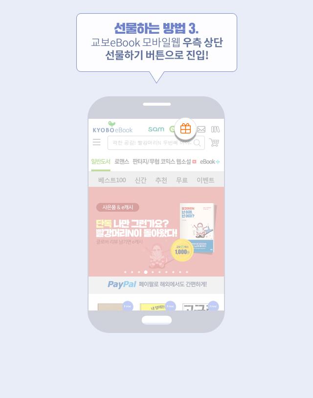 선물하는 방법 3. 교보eBook 모바일웹 우측 상단 선물하기 버튼으로 진입!