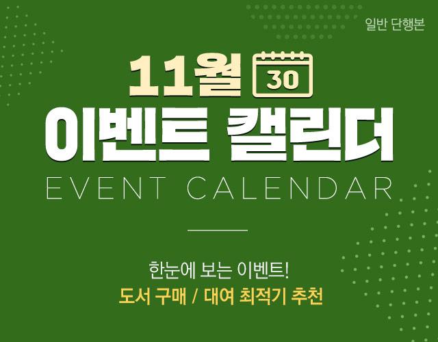 11월 이벤트 캘린더 EVENT CALENDAR 한눈에 보는 이벤트! 도서 구매 / 대여 최적기 추천