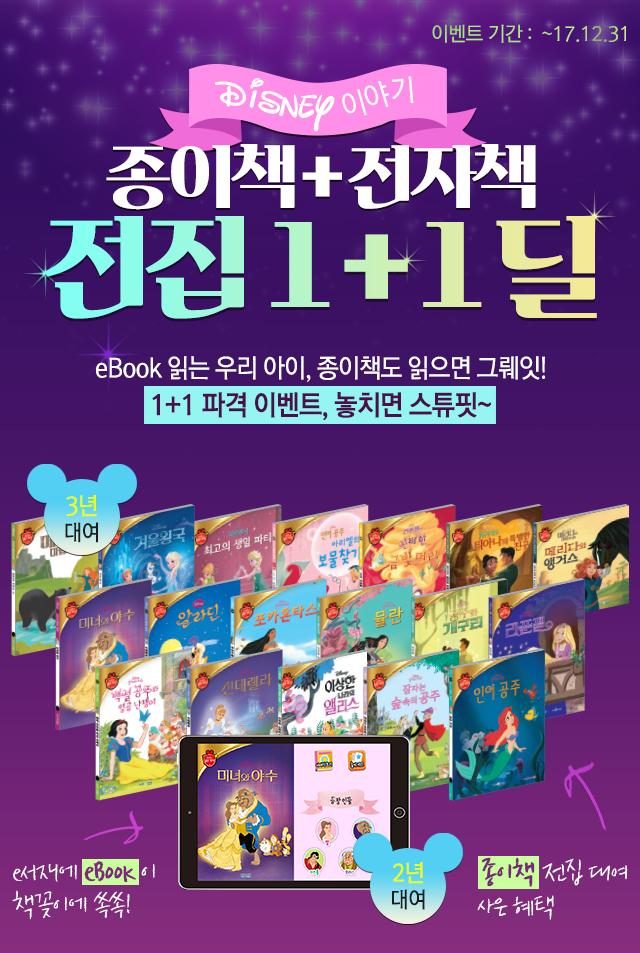 Disney이야기 종이책+전자책  전집 1+1 딜  eBook 읽는 우리 아이,  종이책도 읽으면 그뤠잇! 1+1 파격 이벤트, 놓치면 스튜핏~종이책 전집 대여 사은 혜택
