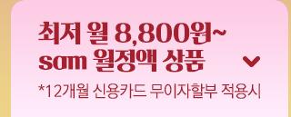 최저 월 7,500원~ sam 월정액 상품