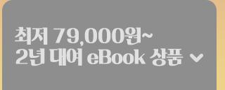 최저 89,000원~ 1년 대여 eBook 상품
