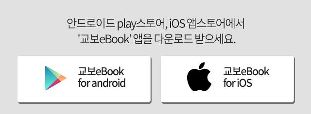 안드로이드 play스토어, iOS 앱스토어에서 교보eBook 앱을 다운로드 받으세요.