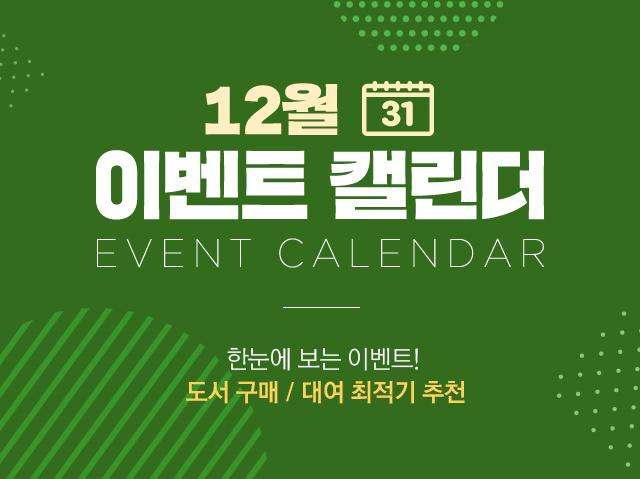 12월 이벤트 캘린더 EVENT CALENDAR 한눈에 보는 이벤트! 도서 구매 / 대여 최적기 추천
