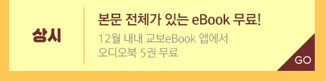 본문 전체가 있는 eBook 무료!