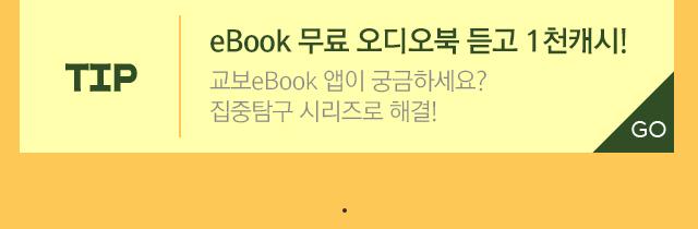eBook 무료 오디오북 듣고 1천캐시!