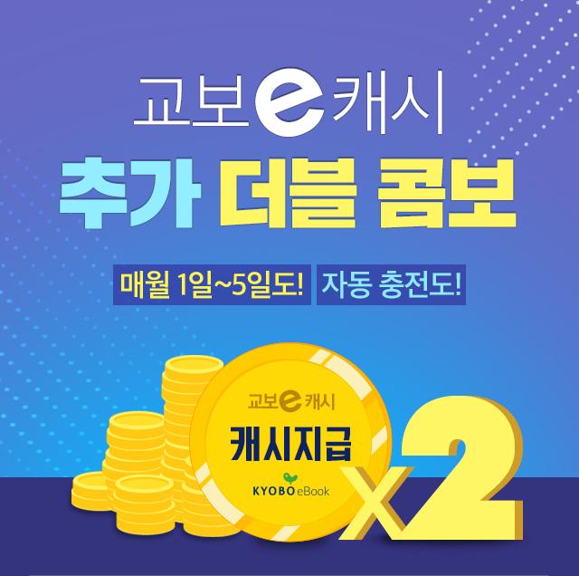 교보 e캐시 추가 더블 콤보 매월 1~5일도! 자동 충전도!