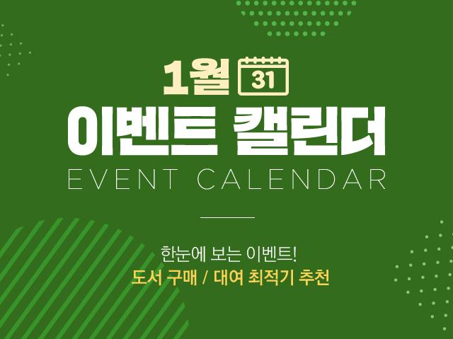 1월 이벤트 캘린더 EVENT CALENDAR 한 눈에 보는 이벤트! 구매 / 대여 최적기 추천