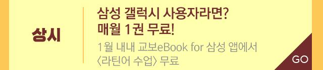 삼성 갤럭시 사용자라면? 매월 무료!* 1월 내내 교보eBook for 삼성 앱에서 <라틴어 수업> 무료