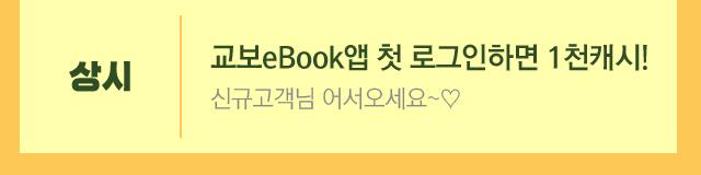 교보eBook앱 첫 로그인 1천캐시! * 신규고객님 어서오세요~♡