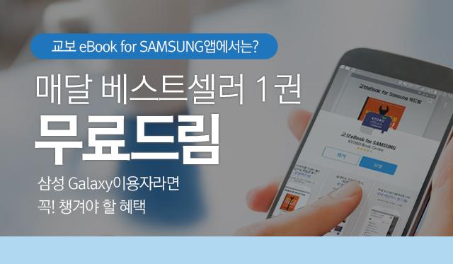 교보 eBook for SAMSUNG앱에서는? 매달 베스트셀러 1권 무료드림 삼성 Galxy이용자라면 꼭! 챙겨야 할 혜택