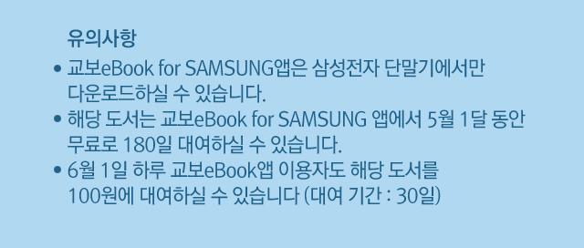교보eBook for SAMSUNG앱은 삼성전자 단말기에서만 다운로드하실 수 있습니다. 해당 도서는 교보eBook for SAMSUNG 앱에서 5월 1달 동안  무료로 180일 대여하실 수 있습니다. 6월 1일 하루 교보eBook앱 이용자도 해당 도서를 100원에 대여하실 수 있습니다 (대여 기간 : 30일)