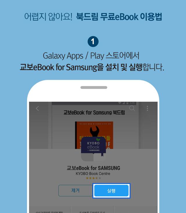 어렵지 않아요!  북드림 무료eBook 이용법 Galaxy Apps / Play 스토어에서 교보eBook for Samsung을 설치 및 실행합니다.