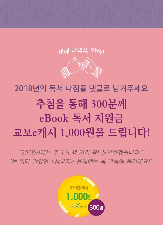 추첨을 통해 300분께 eBook 독서 지원금 교보e캐시 1,000원을 드립니다!