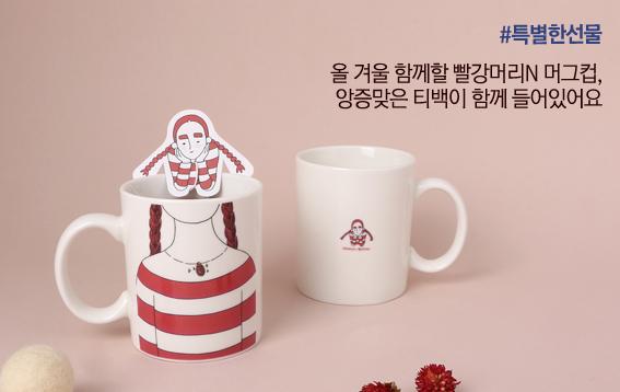 #특별한선물 올 겨울 함께 할 머그컵과 앙증맞은 빨강머리N 티백이 함께 들어있어요