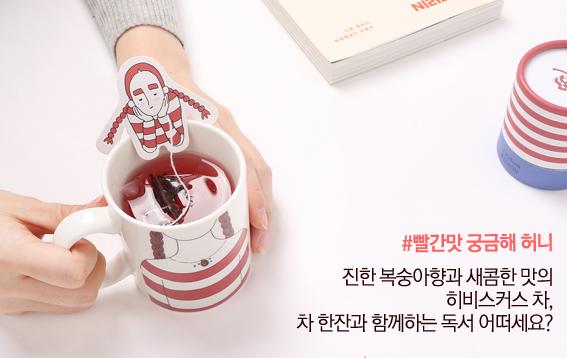 #빨간맛 궁금해 허니? 진한 복숭아향과 새콤한 맛의 히비스커스 차, 차 한잔과 함께하는 독서 어떠세요?