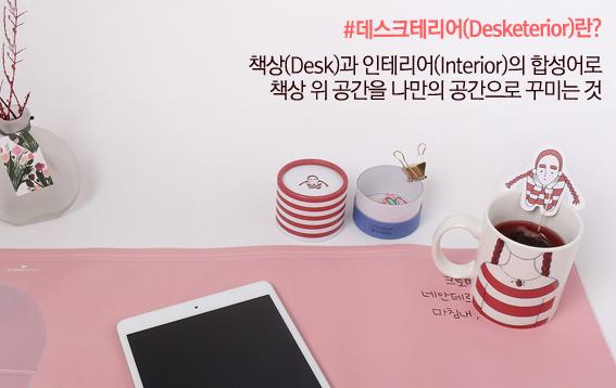 #데스크테리어(Desketerior)란? 책상(Desk)과 인테리어(Interior)의 합성어로 책상 위 공간을 나만의 공간으로 꾸미는 것