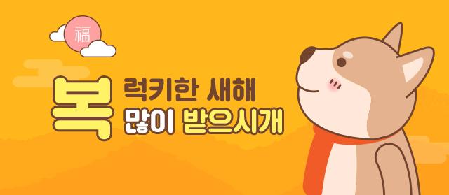 복 럭키한 새해 많이 받으시개
