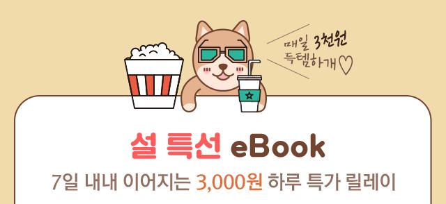 설 특선 eBook7일 내내 이어지는 3,000원 하루 특가 릴레이
