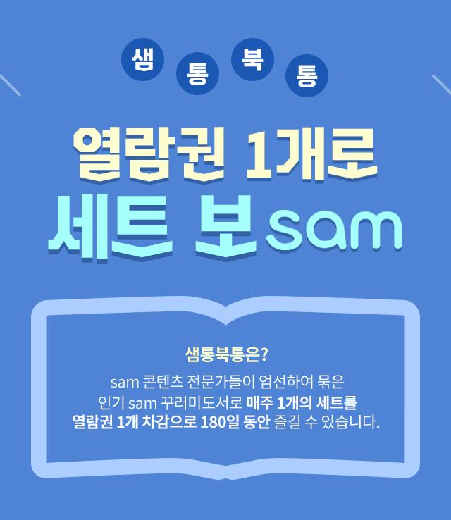열람권 1개로 세트 보sam 샘통북통은? sam 콘텐츠 전문가들이 엄선하여 묶은 인기 sam 꾸러미도서로 매주 1개의 세트를 열람권 1개 차감으로 180일 동안 즐길 수 있습니다.