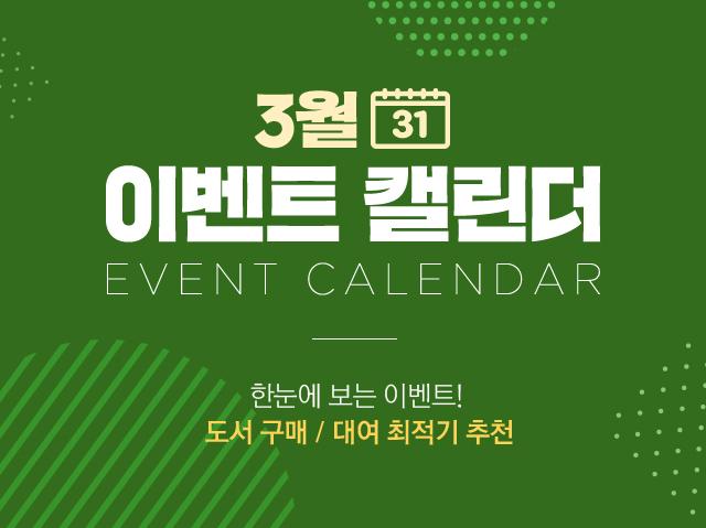 3월 이벤트 캘린더 EVENT CALENDAR