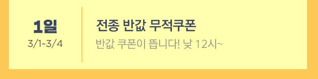 전종 반값 무적쿠폰 * 3/1~3/4 반값 쿠폰이 뜹니다! 낮 12시~