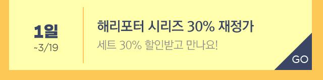 해리포터 시리즈 30% 재정가 * ~3/19 세트 30% 할인받고 만나요!
