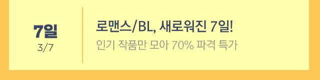 로맨스/BL, 새로워진 7일! * 3/7, 인기 작품 70% 파격 특가