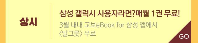 삼성 갤럭시 사용자라면? 매월 1권 무료! * 교보eBook for 삼성 앱에서 <말그릇> 무료