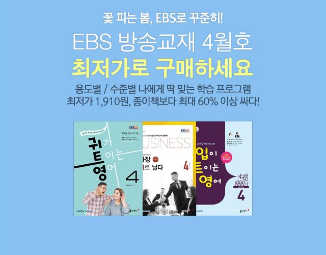 가을 바람에도도 영어는 EBS! EBS 방송교재11월호 최저가로 구매하세요.  용도별 / 수준별 나에게 딱 맞는 학습 프로그램 최저가 1,910원, 종이책보다 최대 60% 이상 싸다!