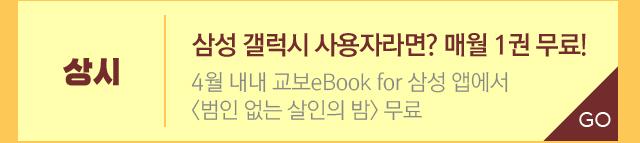 삼성 갤럭시 사용자라면? 매월 1권 무료!  * 4월 내내 교보eBook for 삼성 앱에서 <범인 없는 살인의 밤> 무료