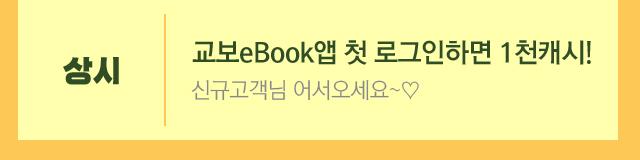 교보eBook앱 첫 로그인하면 1천캐시! * 신규고객님 어서오세요~♡