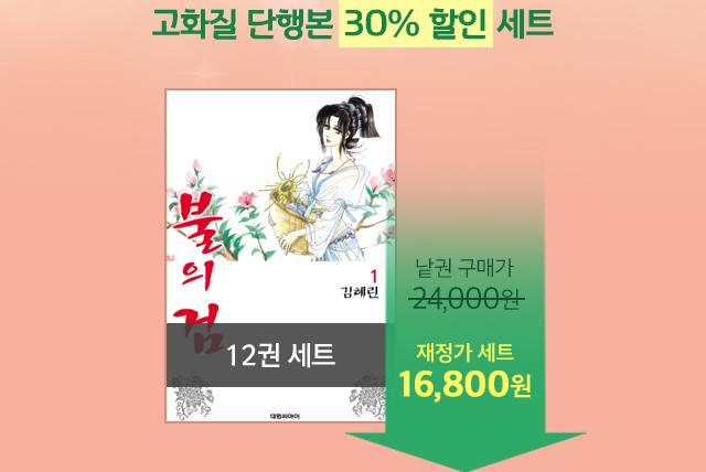 고화질 단행본 30% 할인 세트 불의검 12권 세트