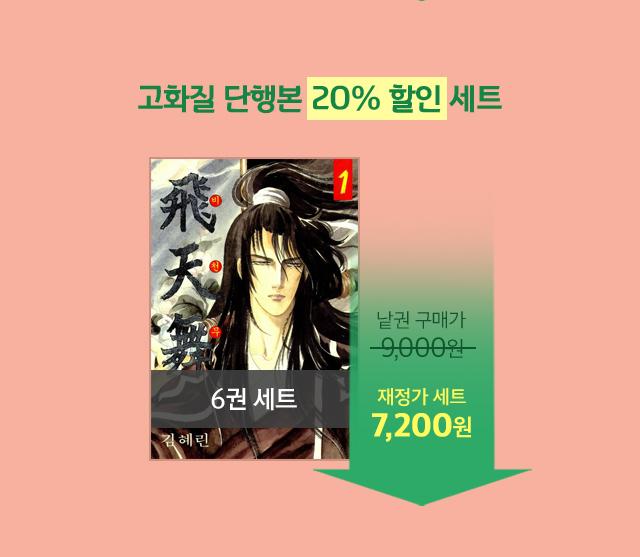 고화질 단행본 20% 할인 세트 비천무 6권 세트